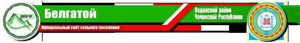 Белгатой | Администрация Веденского Района ЧР